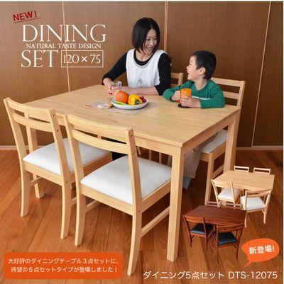 激安おしゃれなダイニングテーブルの5点セットが安くて人気